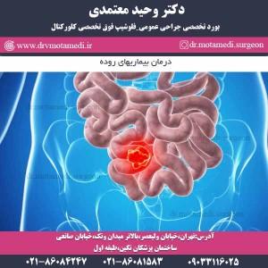 درمان بیماریهای روده