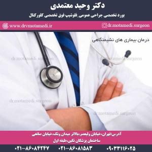 درمان بیماری های نشیمنگاهی