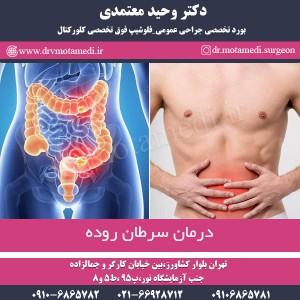 درمان سرطان روده