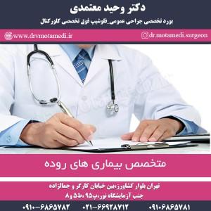 متخصص بیماری های روده