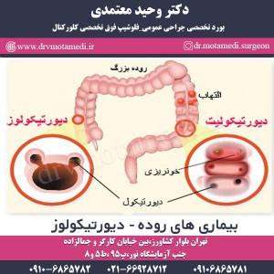 بیماری های روده