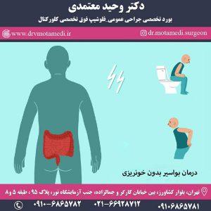 درمان بواسیر بدون خونریزی
